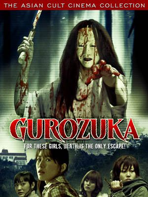 Gurozuka Movie Review