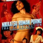 Nikkatsu Roman Porno Trailer Collection Review